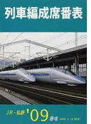 列車編成席番表 JR・私鉄 '09春増