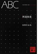 ABC 阿部和重初期作品集 (講談社文庫)(講談社文庫)
