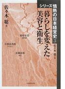 暮らしを変えた美容と衛生 (シリーズ情熱の日本経営史)