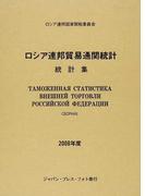 ロシア連邦貿易通関統計 統計集 2006年度