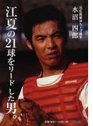 江夏の21球をリードした男。
