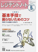 レジデントノート プライマリケアと救急を中心とした総合誌 Vol.11−No.2(2009−5月号) 特集・基本手技で困らないためのコツ