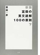 富田の英文読解100の原則 新版 下