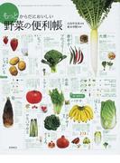 もっとからだにおいしい野菜の便利帳 食べ合わせ288 品種群876 レシピ117