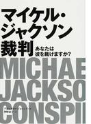 マイケル・ジャクソン裁判 あなたは彼を裁けますか? (P−Vine BOOks)