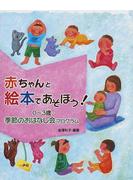 赤ちゃんと絵本であそぼう! 0〜3歳・季節のおはなし会プログラム