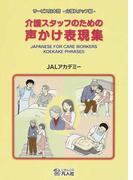 介護スタッフのための声かけ表現集 サービス日本語−介護スタッフ編−