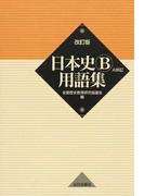 日本史B用語集 A併記 改訂版
