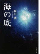 海の底 (角川文庫)(角川文庫)