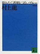 限りなく透明に近いブルー 新装版 (講談社文庫)(講談社文庫)