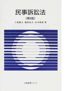民事訴訟法 第6版 (有斐閣Sシリーズ)