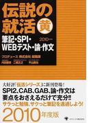 伝説の就活 2010年度版黄 筆記・SPI・WEBテスト・論・作文