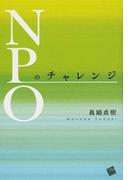 NPOのチャレンジ