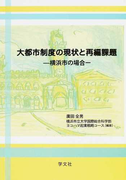 大都市制度の現状と再編課題 横浜市の場合 (横浜都市研究叢書)