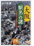 大阪「駅名」の謎 日本のルーツが見えてくる