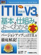 最新ITIL V3の基本と仕組みがよ〜くわかる本 ITサービスマネジメント入門Ver.3対応版 (How‐nual図解入門 ビジネス)