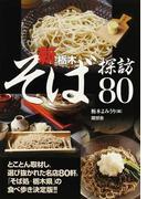 新・栃木そば探訪80