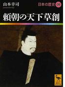 日本の歴史 09 頼朝の天下草創 (講談社学術文庫)(講談社学術文庫)