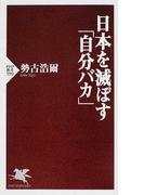日本を滅ぼす「自分バカ」 (PHP新書)(PHP新書)