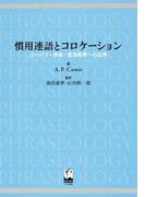 慣用連語とコロケーション コーパス・辞書・言語教育への応用