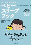 シアーズ博士夫妻のベビースリープブック 赤ちゃんをぐっすり、幸せに眠らせるために… 誕生~3歳、「夜泣き」に悩むすべてのお母さんへ