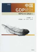 詳説中国GDP統計 MPSからSNAへ