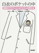白衣のポケットの中 医師のプロフェッショナリズムを考える