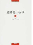 標準微生物学 第10版 (Standard Textbook)