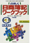 段階式日商簿記ワークブック3級商業簿記 5訂版