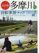 多摩川すいすい自転車旅マップ 東京、神奈川、山梨を流れる多摩川全138km完全ガイド 改訂版 (自転車生活ブックス)