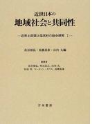 近世日本の地域社会と共同性 (近世上田領上塩尻村の総合研究)