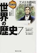 世界の歴史 漫画版 7 アメリカ建国と清王朝 (集英社文庫)(集英社文庫)