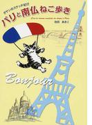 パリと南仏ねこ歩き (ダヤンのスケッチ紀行)