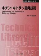 キチン・キトサン開発技術 普及版 (CMCテクニカルライブラリー 新材料・新素材シリーズ)