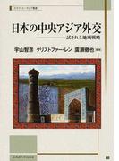 日本の中央アジア外交 試される地域戦略 (スラブ・ユーラシア叢書)