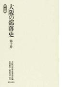 大阪の部落史 第10巻 本文編