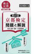 京都検定問題と解説 第5回 1級・2級・3級全259問