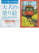 大人の塗り絵POSTCARD BOOK ローカル線のある風景編