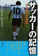 サッカーの記憶 語り継がれる伝説