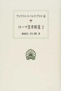 ローマ皇帝群像 3 (西洋古典叢書)(西洋古典叢書)