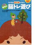 幼児の脳トレ遊び 1日10分親子の愛が深まる (Oyako Mook)