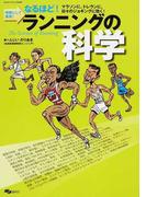 ランニングの科学 マラソンに、トレランに、日々のジョギングに効く! なるほど!明解にして実用! (SJセレクトムック SJ sports)