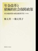 再分配政策の政治経済学 第2版 2 年金改革と積極的社会保障政策