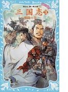 三国志 3 激闘の巻 (講談社青い鳥文庫 GO!GO!)(講談社青い鳥文庫 )
