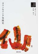 日本の心理臨床 1 カウンセリング実践史