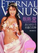 飯島愛OTAKARA写真館 ありがとう永遠の女神 (ROKUSAISHA'S Photo book Series)