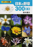 日本の野草300 夏・秋 (ポケット図鑑)