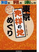 東京発祥の地めぐり (東京マニアックガイド)