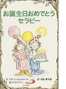 お誕生日おめでとうセラピー (Elf‐Help books)(Elf-help books)