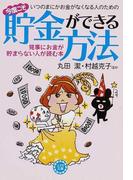 いつのまにかお金がなくなる人のための今度こそ貯金ができる方法 見事にお金が貯まらない人が読む本 (コスモ文庫)